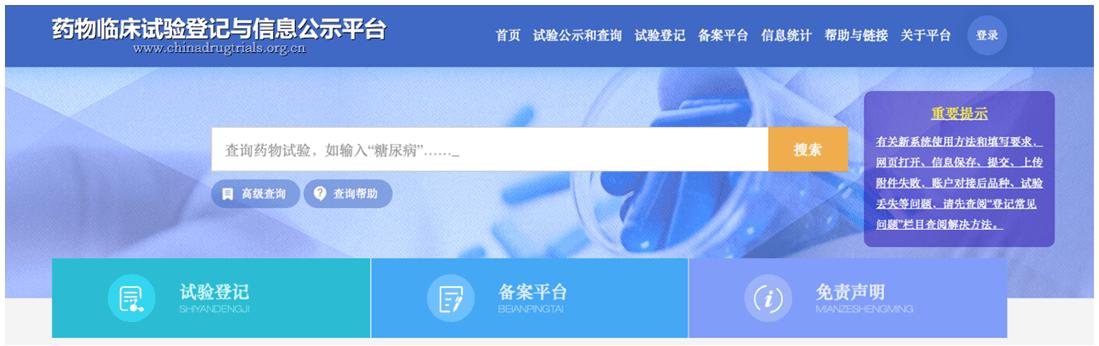 Fig.1 Platform for Drug Clinical Trials Registration and Information Publishing